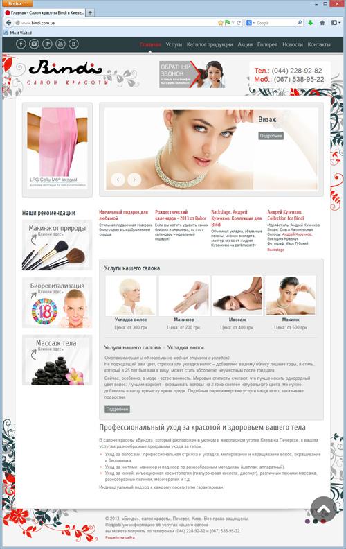 Сайт bindi.com.ua