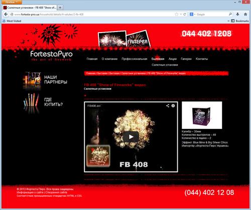 Сайт компании «Фортеста Пиро»
