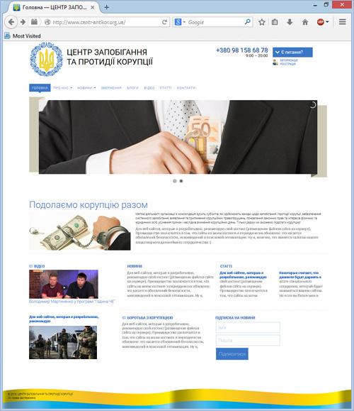 Центр запобігання та протидії корупції