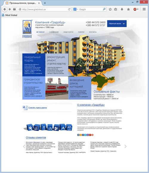 Друга версія сайту компанії «Градобуд»