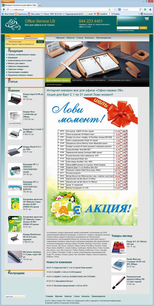 Интернтет-магазин компании Офис-Сервис ЛБ