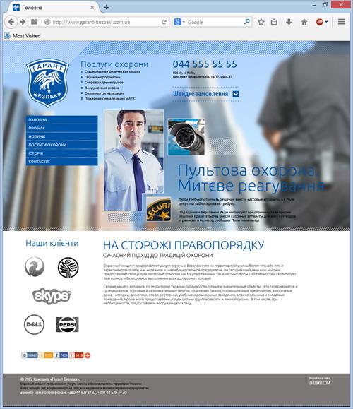 Розробка сайту для охоронної фірми «Гарант безпеки»
