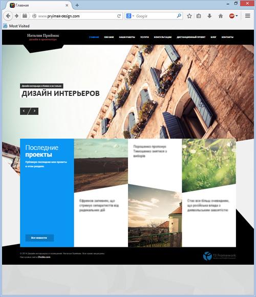 Розробка сайту на базі системи Joomla pryimak-design.com