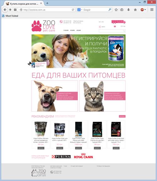 Інтернет-магазин кормів для тварин Zoolove pet care