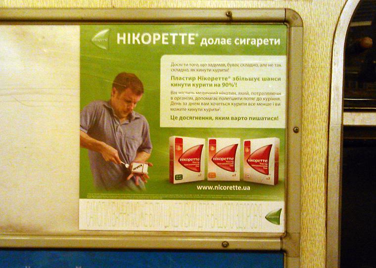 Лживая реклама Никоретте